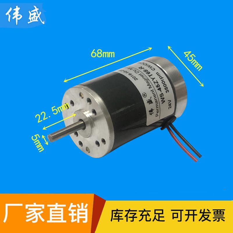 45mm直流電機 直流馬達5mm軸徑大力矩正反轉直流高速鋼管電機 3