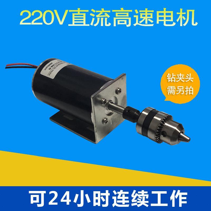 DC220V直流高速电机100W正反转电机10mm轴径直流电机 直流马达 调速电机 4
