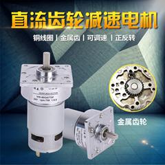 60GA775F永磁直流齿轮减速电机25W直流减速电机 直流减速马达