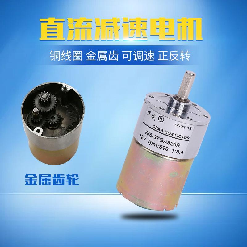 37GA520R永磁直流齒輪減速電機 直流減速馬達 直流減速電機可調速 2