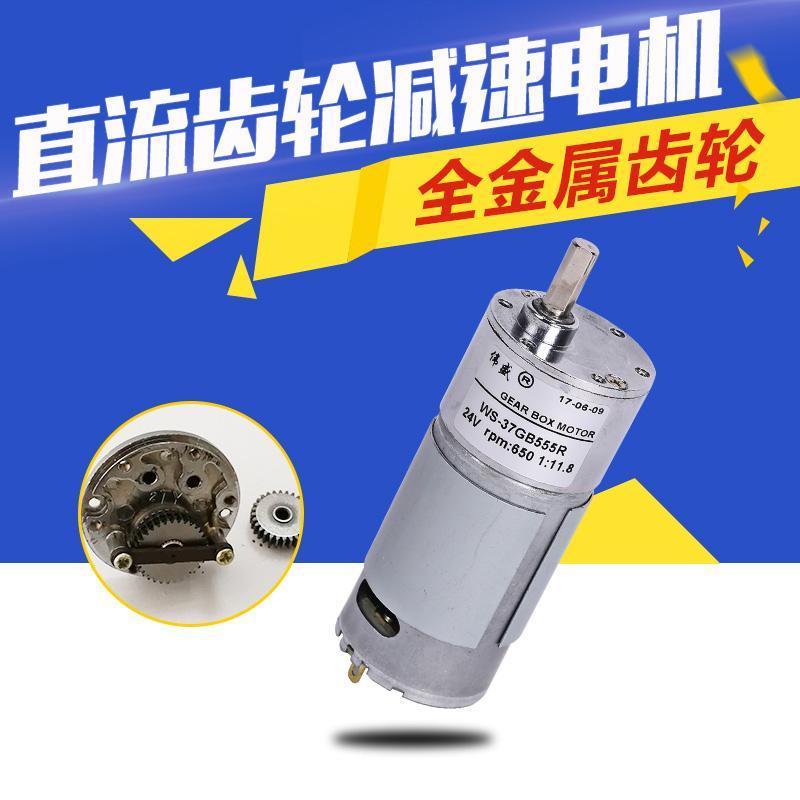 37GB555R微型永磁直流齒輪減速電機 低速直流減速電機  直流減速馬達 1