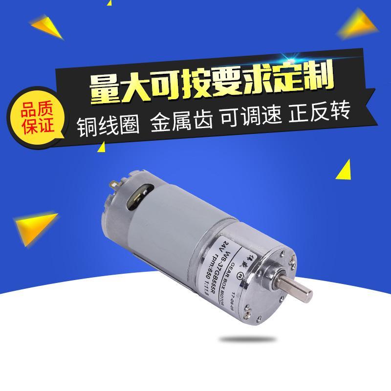 37GB555R微型永磁直流齒輪減速電機 低速直流減速電機  直流減速馬達 2