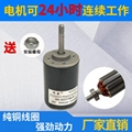 直流调速电机12V永磁直流电机