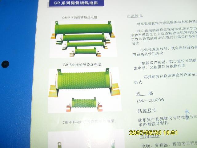 制动电阻老化电阻可调电阻 3