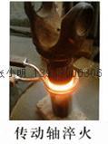 小軸淬火設備、齒輪淬火、淬火設備
