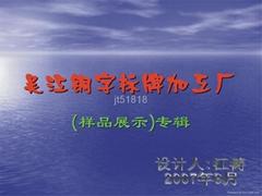 吴江市松陵镇八坼祥云字牌厂