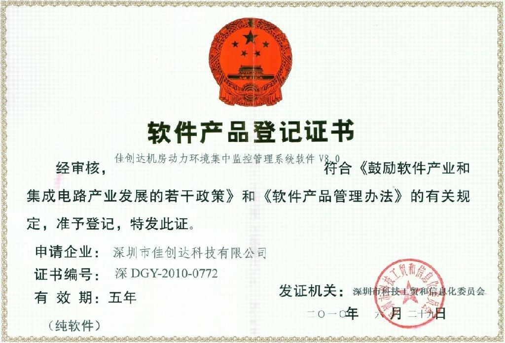 機房監控軟件產品登記証書