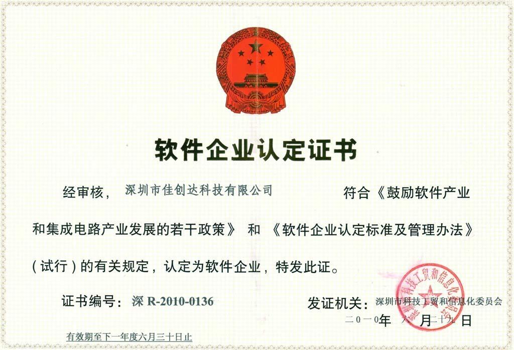 機房監控軟件產品登記證書