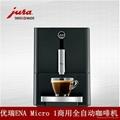 JURA 优瑞Impressa c5 全自动商用咖啡机 1