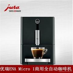 JURA 优瑞Impressa c5 全自动商用咖啡机
