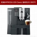 优瑞 XS9 Classic全自动商用咖啡机 家用咖啡机 1