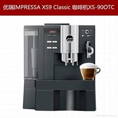 優瑞 XS9 Classic全自動商用咖啡機 家用咖啡機
