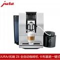 优瑞 XS9 Classic全自动商用咖啡机 家用咖啡机 3