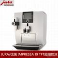 优瑞 XS9 Classic全自动商用咖啡机 家用咖啡机 2