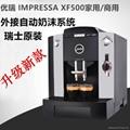 JURA/优瑞XF500全自动商用咖啡机 升级款超细奶沫 1