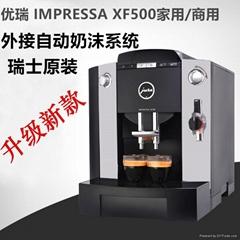 JURA/优瑞XF500全自动商用咖啡机 升级款超细奶沫