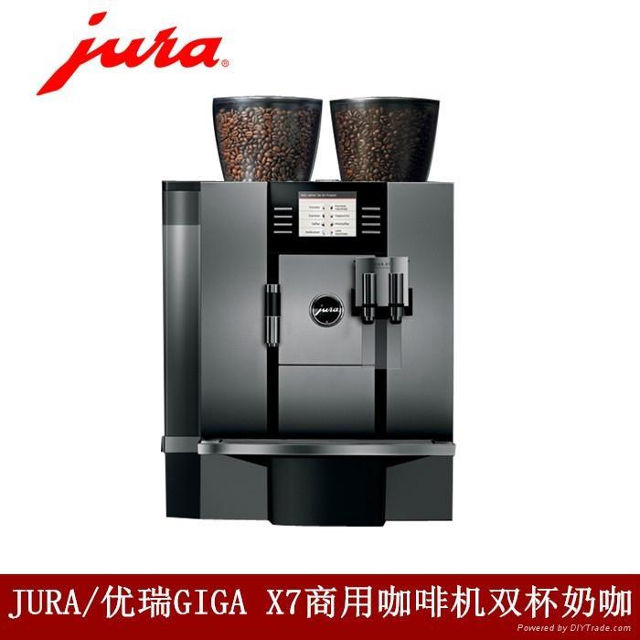 JURA/优瑞 GIGA X3c全自动商用咖啡机上海总经销商 3