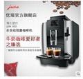 JURA/优瑞 GIGA X3c全自动商用咖啡机上海总经销商 5