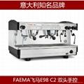 飞马E98 A2 双头电控专业半自动咖啡机新款上海总经销 2