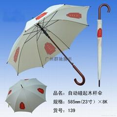 廣告禮品傘