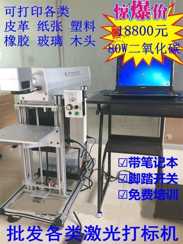 二氧化碳CO2激光打标机 1