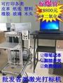 二氧化碳CO2激光打標機 1
