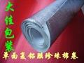 復鋁箔珍珠棉 1