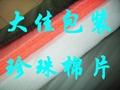 復鋁箔珍珠棉 5