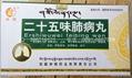 二十五味肺病丸(1拖10)