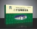 仙露牌 二十五味松石丸