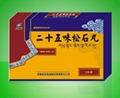 金珠雅砻牌 二十五味松石丸
