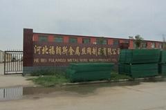 河北福朗斯金属丝网制品有限公司