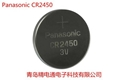 Panasonic CR2450 CR2477 CR2354 CR3032 3V 620mAh Lithium Button Cell   1
