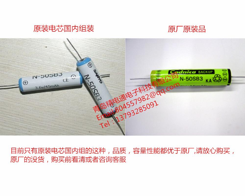 充电电池 N-50SB3 45mAh 3.6V 三洋电池组 仪器设备电池 6