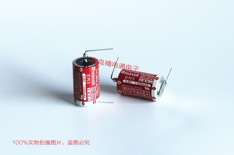 ER3 单体 带插头 按要求加插头 Maxell 原厂 原装 3.6V 1100mAh 5