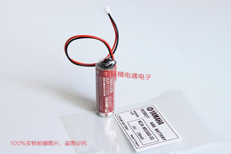 KCA-M53G0-01 雅马哈Yamaha TS-SH机器人定位控制器电池 Maxell ER17/50 13