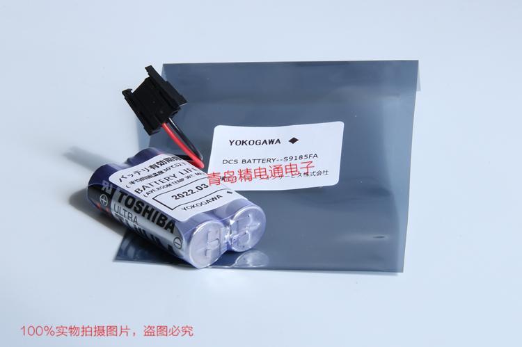 S9185FA YOKOGAWA横河 DCS 3.6V 锂电池 17