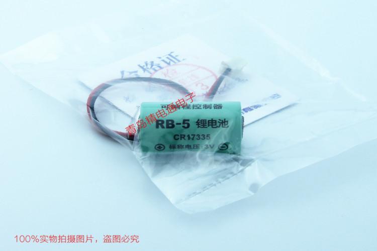 原装KOYO 光洋PLC锂电池 RB-5 3.0V SANYO CR17335SE 7
