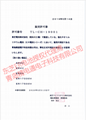 ER17500V/3.6V TOSHIBA东芝 ER17500V 中国  代理 可加各种连接器 12