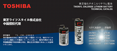 TOSHIBA东芝 中国  代理 ER6VH AA ER14505 125℃ 高温电池