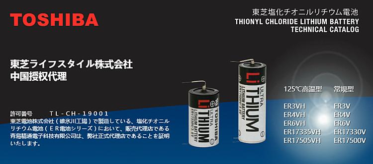 ER17500V T2 3PIN 焊脚 ER17500V/3.6V TOSHIBA东芝 锂亚电池 可按要求加插头 7