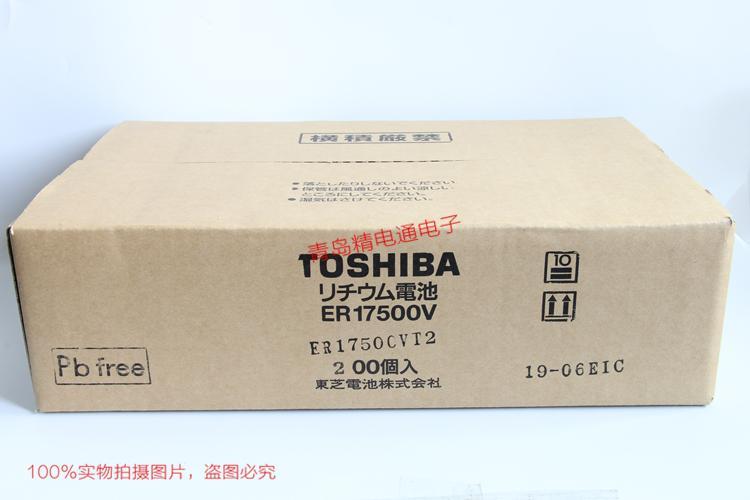 ER17500V T2 3PIN 焊脚 ER17500V/3.6V TOSHIBA东芝 锂亚电池 可按要求加插头 10
