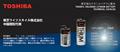 ER17330V/3.6V  TOSHIBA  ER17330V Authorized agent in China Admissible connector