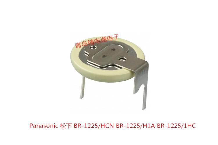 BR1225 BR-1225 HCN H1A 1HC VCN 焊脚 松下Panasonic 纽扣电池 3