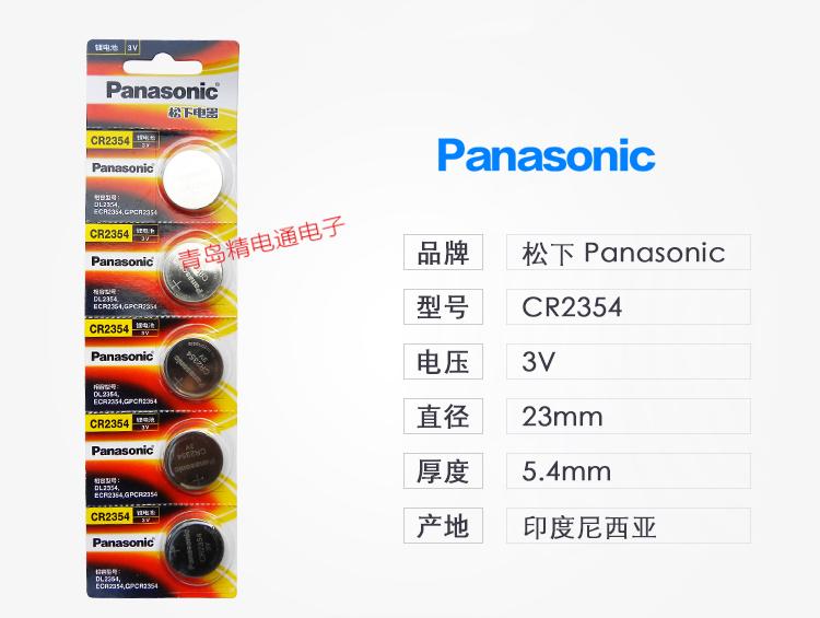 松下PANASONIC - CR2354 3V 500mAh 纽扣电池  CR2354/GUN 3PIN脚 13