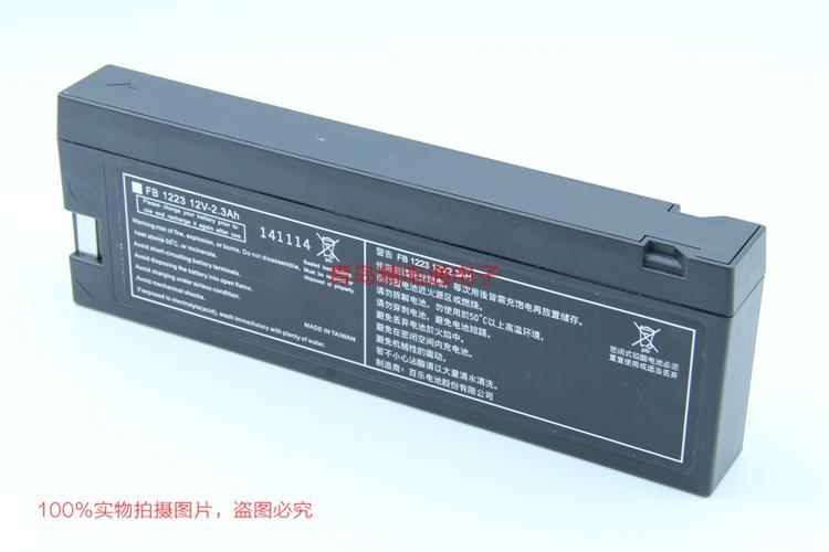 FB1223 迈瑞PM7000 MEC1000金科威太空监护仪电池光电92C 铅酸电池 6