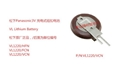 VL-1220 VL1220 HFN FCN VCN 焊脚 松下Panasonic 充电纽扣电池 2