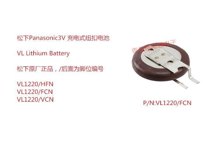 VL-1220 VL1220 HFN FCN VCN 焊脚 松下Panasonic 充电纽扣电池 4