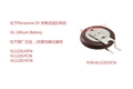 VL-1220 VL1220 HFN FCN VCN 焊脚 松下Panasonic 充电纽扣电池 12