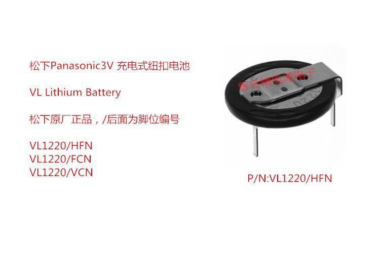 VL-1220 VL1220 HFN FCN VCN 焊脚 松下Panasonic 充电纽扣电池 15